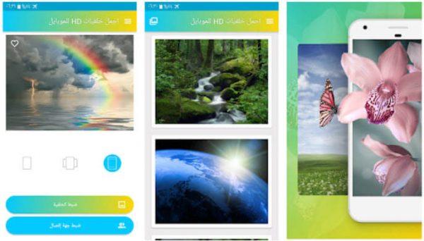 تطبيق اجمل خلفيات HD- 2020 للهواتف النقالة
