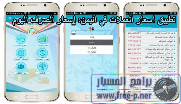 تطبيق اسعار العملات في اليمن