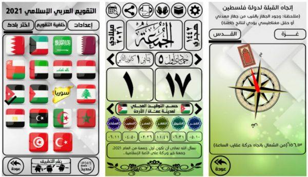 تطبيق التقويم العربي الإسلامي 2021