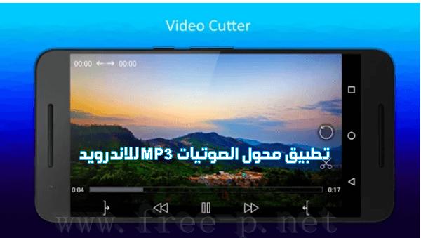 تطبيق محول الصوتيات MP3 للاندرويد