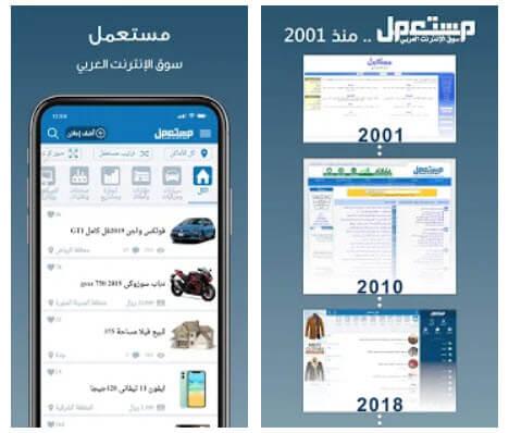 تطبيق مستعمل - بيع - شراء