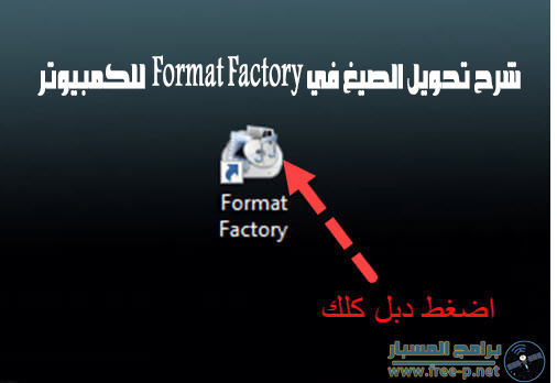 شرح تحويل الصيغ في Format Factory للكمبيوتر