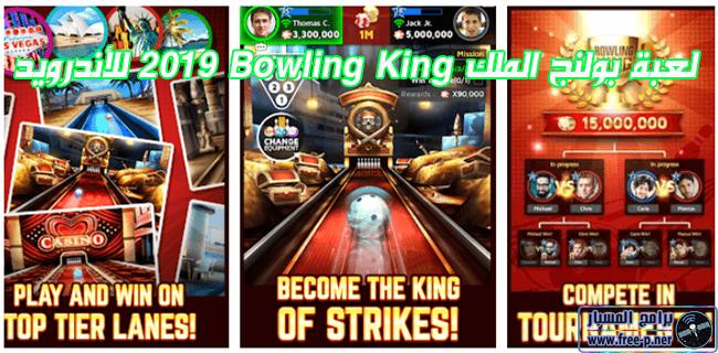 لعبة بولنج الملك
