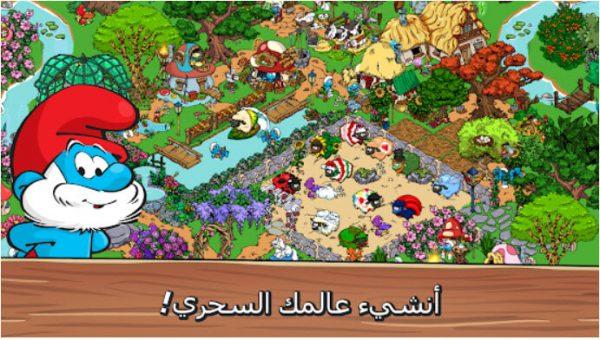لعبة قرية السنافر