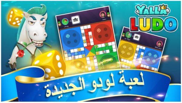 لعبة يلا لودو – لودو& دومينو