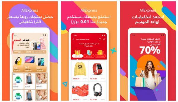 AliExpress - التسوق عبر الإنترنت